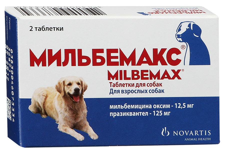 Мильбемакс для собак, лекарство