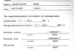 Договор РКФ о вязке